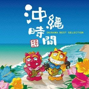 沖縄ドライブ!沖縄の唄と曲はこれで決まり!沖縄音楽CD10選!