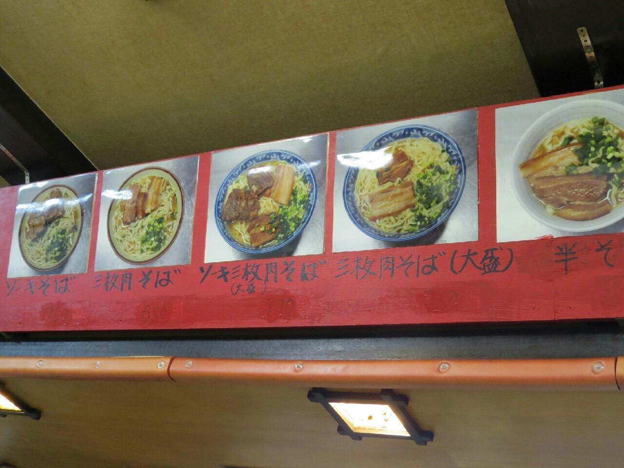 おすすめ沖縄の観光!沖縄そば「すばや」で決まり!沖縄で食べたいそば屋はここ。