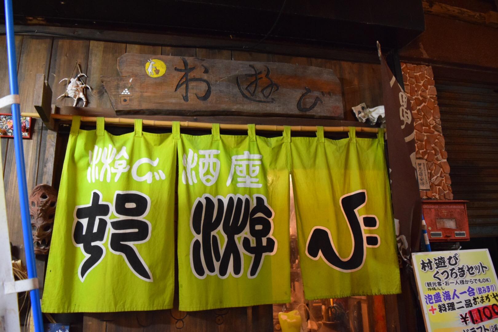 那覇de居酒屋放浪記 おすすめ沖縄の居酒屋!栄町市場 「村遊び」