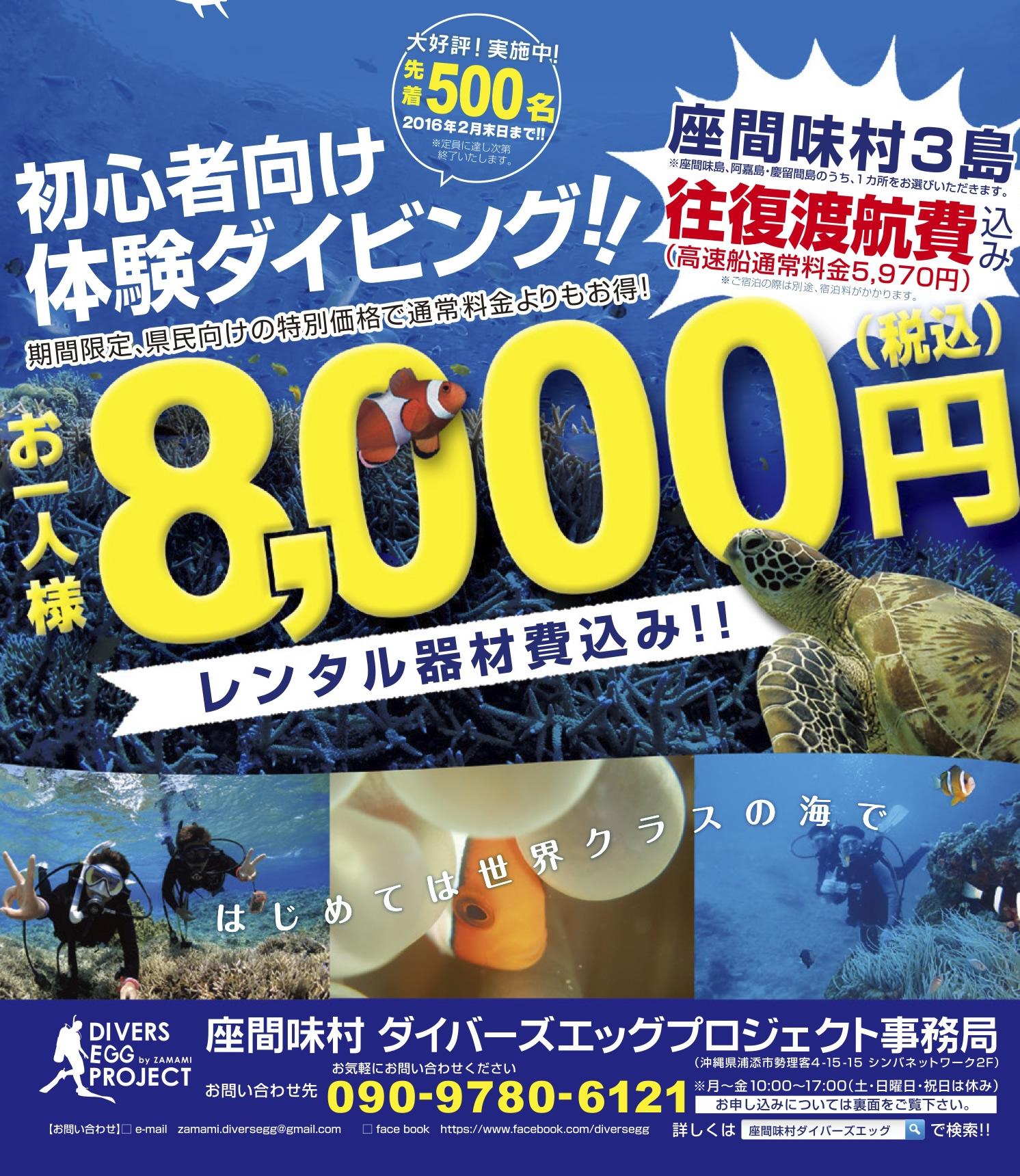 慶良間諸島 座間味島でダイビング体験が8000円で出来るって!?