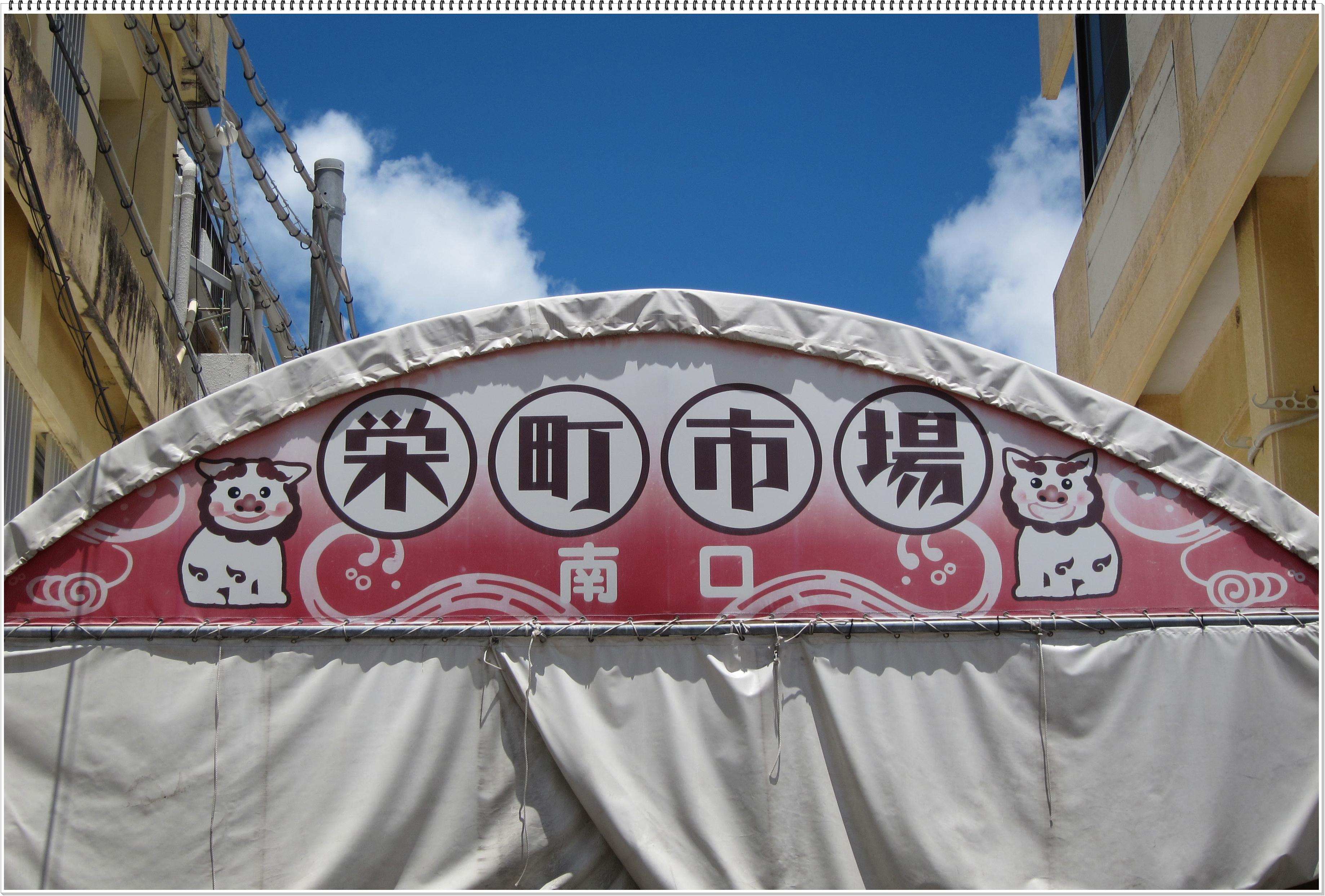 那覇de居酒屋放浪記「栄町市場」で行きたい居酒屋5選!☆有名店は外しましたよ。