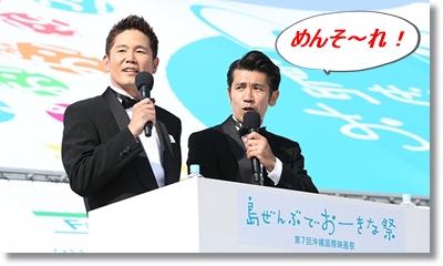 沖縄国際映画祭島ぜ~んぶでお~きな祭り!お笑い吉本芸人大集合!