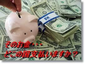 タックスヘイブン租税回避地と税金の高い国!日本は高いの?