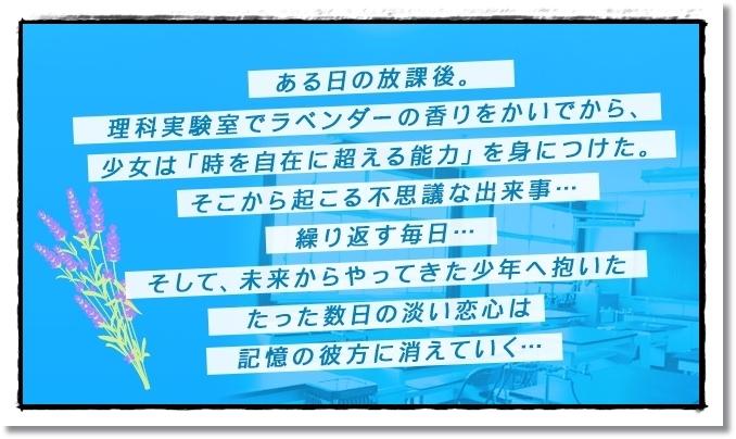 菊池風磨と黒島結菜共演「時をかける少女」のあらすじと放送日は?