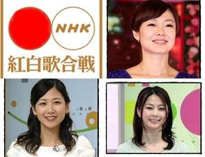 紅白歌合戦2016司会者予想!有働由美子と人気アナ2人は誰?