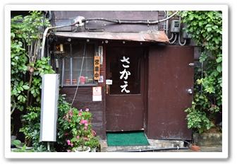 沖縄ひとり旅でおすすめ居酒屋の山羊料理『さかえ』に行ってみた