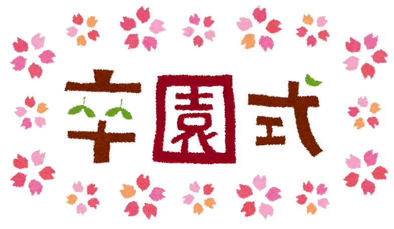youchien_sotsuenshiki