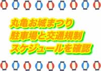 丸亀お城まつり2019の駐車場と交通規制&スケジュールとアクセスを確認!
