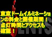 東京ドームイルミネーション2019の料金と開催期間!点灯時間とアクセスも確認!
