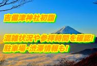 吉備津神社の初詣2022年の混雑状況と参拝時間|駐車場・渋滞情報も