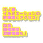 江ノ島イルミネーション2019-20の駐車場とアクセス!料金と開催期間と混雑情報も!