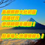 熊野大社 初詣 混雑
