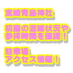 宮崎青島神社の初詣2022年の混雑状況や参拝時間|駐車場・アクセス情報も