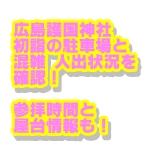広島護国神社の初詣2022年の駐車場と混雑・人出状況|参拝時間と屋台情報も