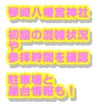 琴崎八幡宮の初詣2022年の混雑状況と参拝時間|駐車場や屋台情報も!