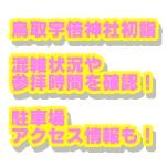 鳥取宇倍神社の初詣2022年の混雑状況や参拝時間|駐車場・アクセス情報も