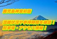 鹿児島神宮の初詣2022年の混雑状況と参拝時間|駐車場や屋台の営業時間情報も