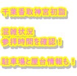 千葉香取神宮の初詣2022年の混雑状況や参拝時間|駐車場と屋台情報も