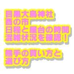 目黒大鳥神社酉の市2019の日程と屋台の時間・混雑状況を確認!熊手の買い方と選び方