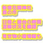 新宿花園神社酉の市2019の日程と屋台の時間・混雑状況を確認!見世物小屋情報も!