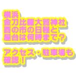 横浜金刀比羅大鷲神社酉の市2019の日程と屋台は何時まで?アクセス・駐車場も確認!