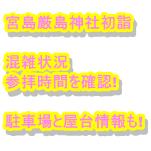 宮島厳島神社の初詣2022年の混雑状況や参拝時間|駐車場と屋台情報も