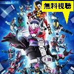 仮面ライダージオウ見逃し配信動画!Pandora/Dailymotionで8月25日(49話 最終回)を確認