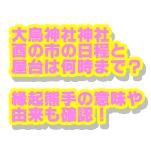 大鳥神社(練馬)酉の市2019の日程と屋台は何時まで?縁起熊手の意味や由来も確認!