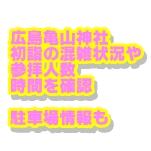 広島亀山神社の初詣2022年の混雑状況や参拝人数と時間・駐車場情報も!