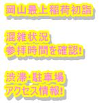岡山最上稲荷神社の初詣2022年の混雑状況や参拝時間|渋滞・駐車場・アクセス情報
