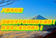 八栗寺の初詣2022年の混雑状況や参拝時間|駐車場と屋台情報も