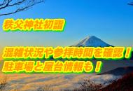 秩父神社の初詣2022年の混雑状況や参拝時間|駐車場と屋台情報も