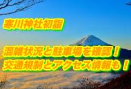 寒川神社 初詣 混雑