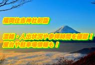 福岡住吉神社の初詣2022年の混雑・人出状況や参拝時間|屋台や駐車場情報も