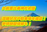 大前恵比寿神社 初詣 混雑