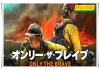 オンリーザブレイブの動画を無料視聴レンタル!吹替・字幕版を公式サイトで確認!