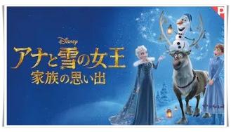 アナと雪の女王 無料視聴