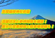 笠間稲荷神社の初詣2022年の混雑状況と参拝時間|屋台の営業時間と駐車場情報も