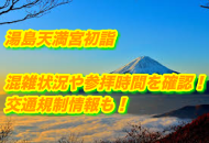 湯島天満宮の初詣2022年の混雑状況や参拝時間|屋台や交通規制情報も
