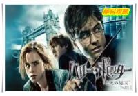 ハリーポッターと死の秘宝1の吹替動画を無料視聴!Dailymotion・9tsuも確認!