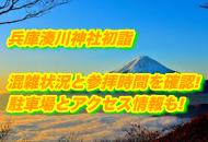兵庫湊川神社の初詣2022年の混雑状況と参拝時間|駐車場とアクセス情報も