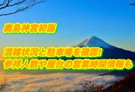鹿島神宮の初詣2022年の混雑状況と駐車場|参拝人数や屋台の営業時間情報も