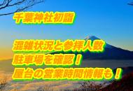 千葉神社の初詣2022年の混雑状況と参拝人数・駐車場|屋台の営業時間情報も