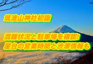 筑波山神社の初詣2022年の混雑状況と駐車場|屋台の営業時間と渋滞情報も