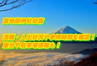 宮地嶽神社の初詣2022年の混雑・人出状況や参拝時間|屋台や駐車場情報も