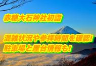 赤穂大石神社 初詣 混雑