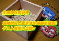 生田神社節分祭2021混雑状況と豆まきの時間を確認!ゲスト芸能人は誰?
