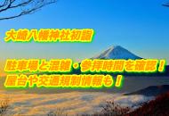 大崎八幡神社の初詣2022年の駐車場と混雑・参拝時間|屋台や交通規制情報も
