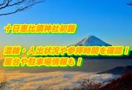 十日恵比須神社の初詣2022年の混雑・人出状況と参拝時間|屋台や駐車場情報も