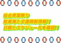 仙台青葉祭り2020の駐車場と交通規制情報!日程とスケジュールを確認!